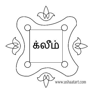 Navagraha-Kolam_Monday